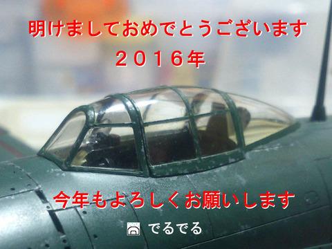 152-2016・あけまして・・・