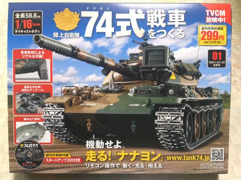 アシェット74式