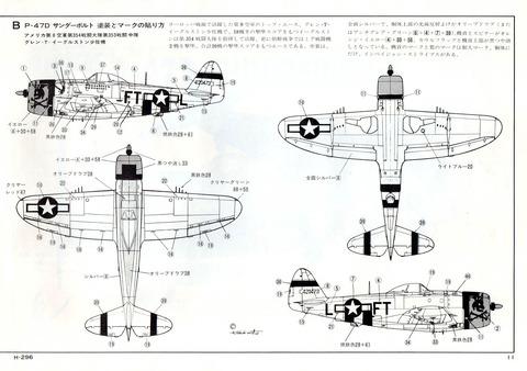 P-47D 説明書スキャン-003