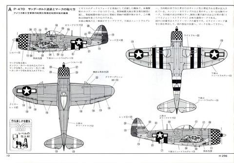 P-47D 説明書スキャン-002