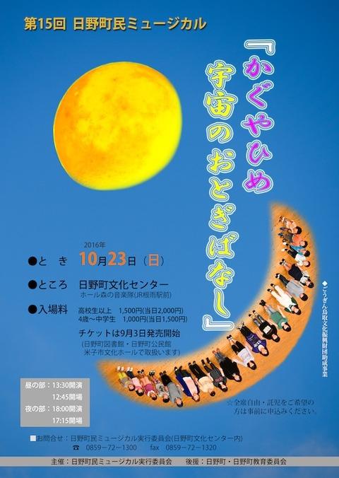 28年度ミュージカルポスター