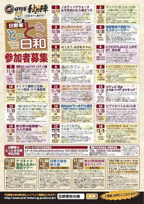 15日野軍B4-裏-20150923