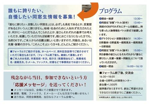日野高校フォーラム2