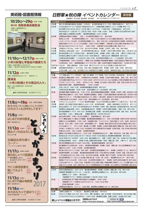 秋の陣タブロイド新聞7ptm