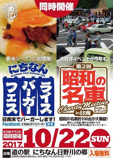 昭和の名車、バーガーフェス