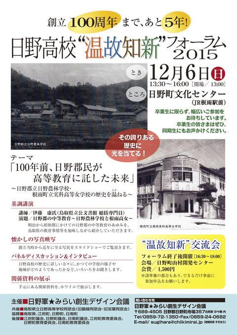 15日野高校フォーラムA4-表2ol-最終
