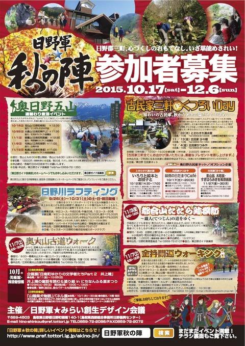 15日野軍B4-表-20150924-2