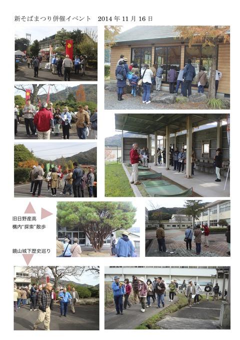 資料12/新そばまつり併催イベント