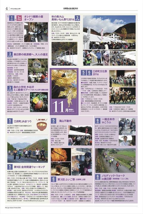 カレンダー4p