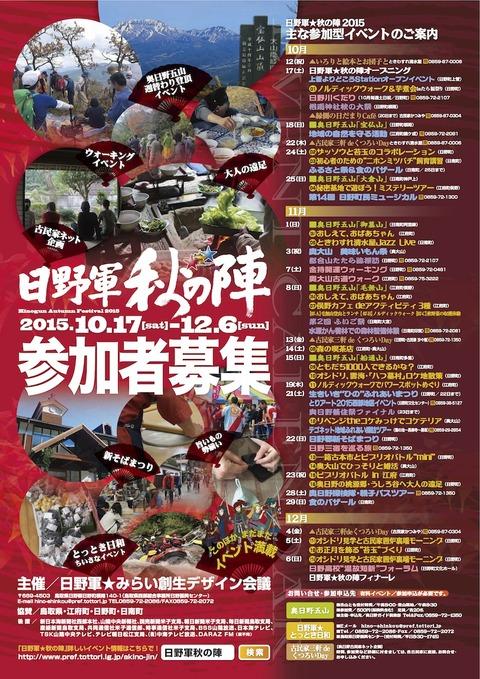 15日野軍B2-side右-最終20150923