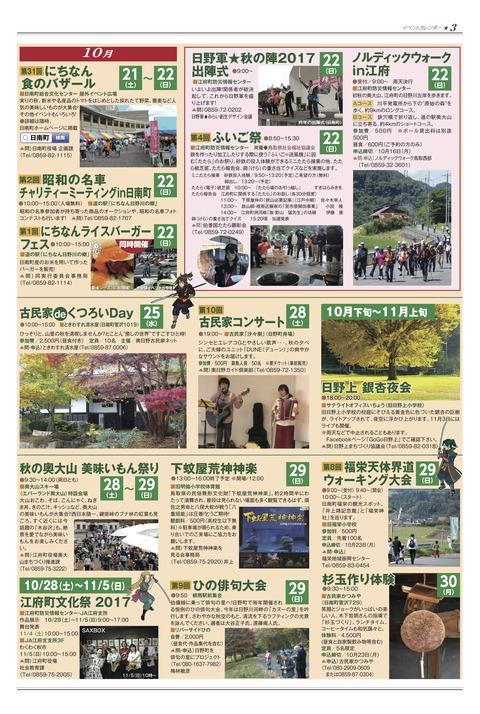 秋の陣タブロイド新聞3ptm