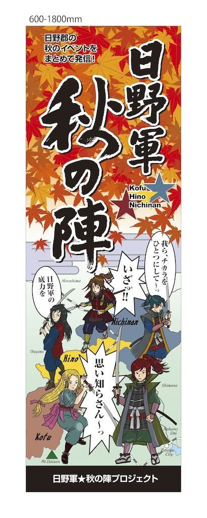 0917秋の陣・のぼり最終s
