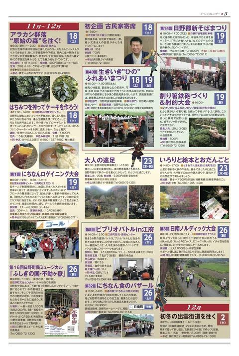 秋の陣タブロイド新聞5ptm
