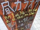 昼カラオケ トップ