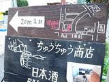 地図のある看板_up