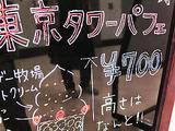 東京タワーパフェ