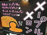 メープルメロンパン_キャッチ