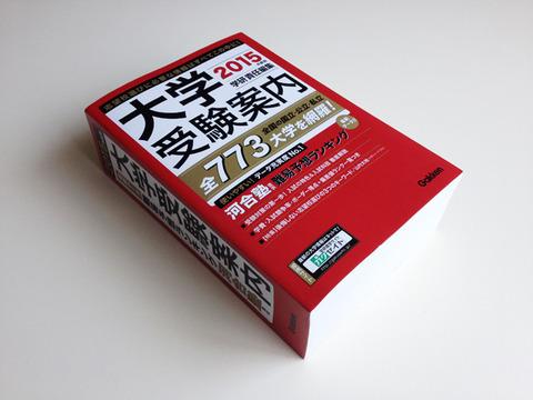 年刊・大学受験案内・ブックデザイン・表紙デザイン