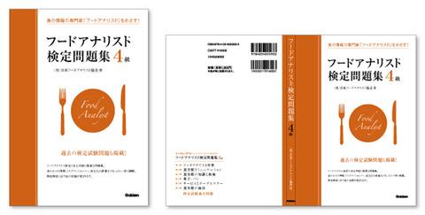 フード・アナリスト・検定・問題集・ブックデザイン