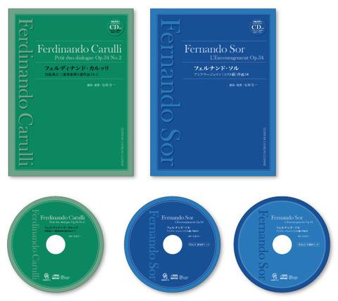 カルッリ・ソル・ギター・楽譜・ブックデザイン・CDデザイン