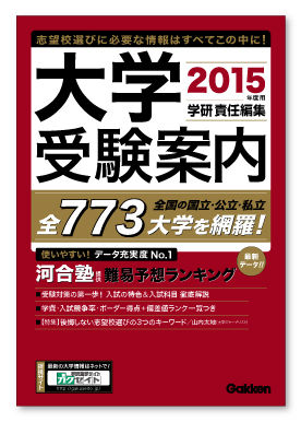 年刊・大学・受験・案内・ブックデザイン・表紙デザイン