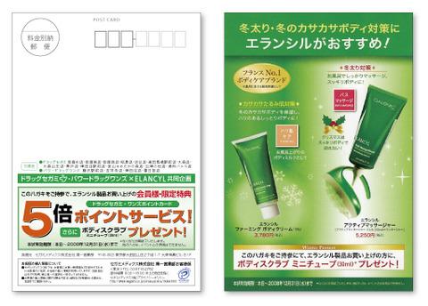ボディケアブランド・化粧品・DM・デザイン