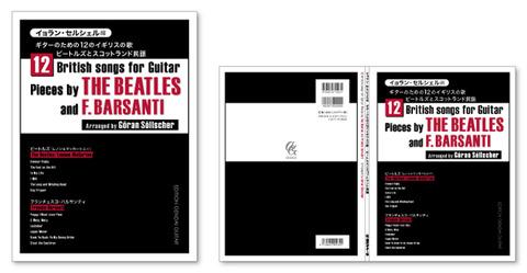ビートルズ・ギター・楽譜・ブックデザイン