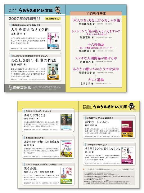 シリーズ・文庫・パンフレット・デザイン