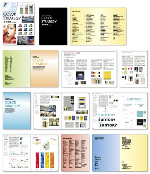 色彩・戦略・ブック・エディトリアル・デザイン