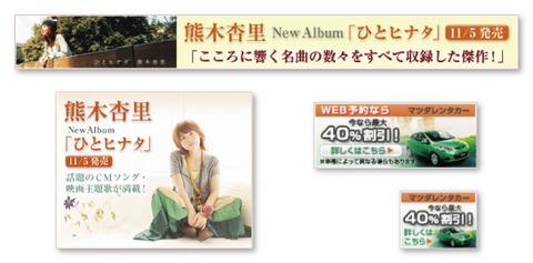 CDアルバム・レンタカー・バナー・広告・デザイン