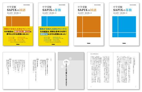 書籍・中学・受験・ブックデザイン・エディトリアル