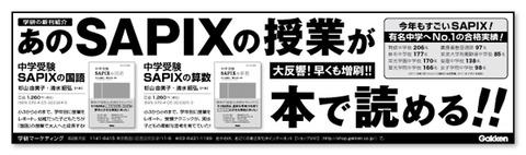 書籍・中学・受験・新聞・広告デザイン