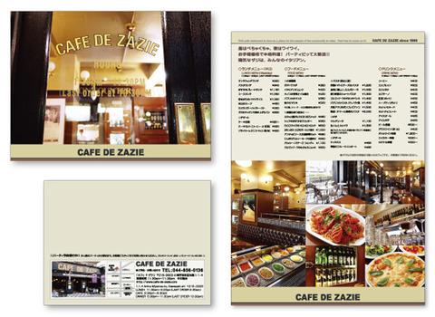 カフェ・レストラン・パンフレット・デザイン