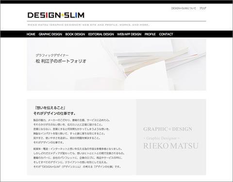 デザイン事務所・DESIGN+SLIM・Webデザイン