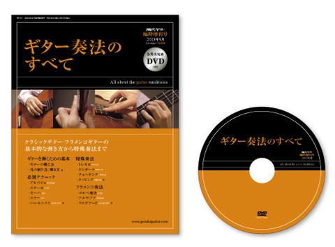 ギター奏法のすべて・雑誌・ブックデザイン・DVDデザイン