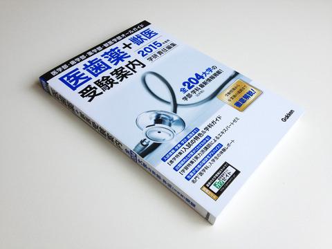 年刊・医歯薬+獣医受験案内・医療・ブックデザイン・表紙デザイン