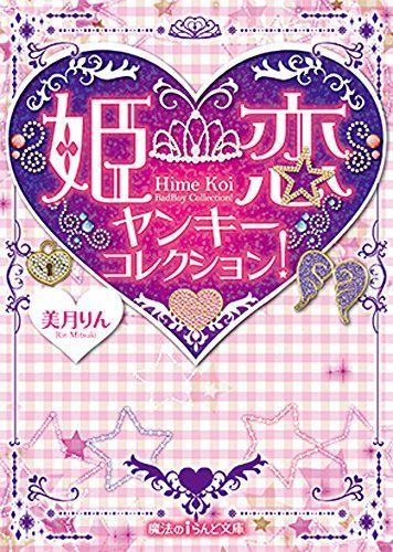 姫恋ヤンキーコレクション