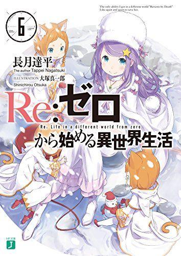 Reゼロから始める異世界生活6