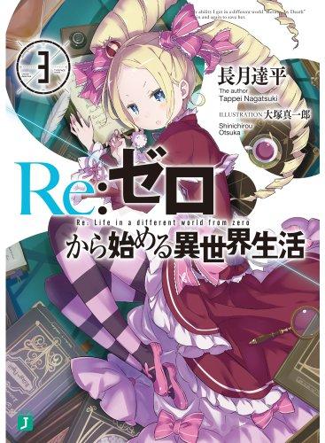 Reゼロから始める異世界生活3
