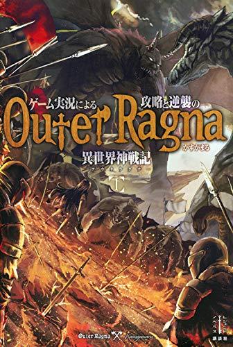 ゲーム実況による攻略と逆襲の<ruby>異世界神戦記<rt>アウタラグナ</rt></ruby>