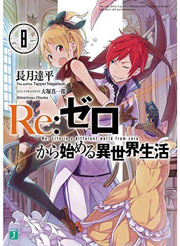Reゼロから始める異世界生活 8