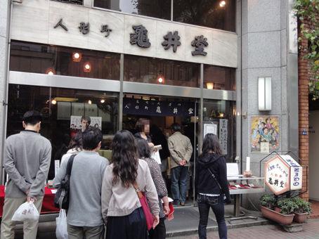 亀井堂(人形焼)