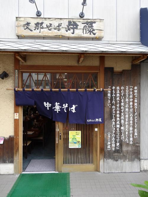 秋田市伊藤