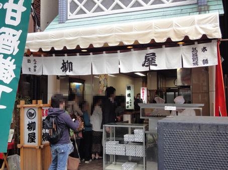 柳屋(鯛焼き屋)