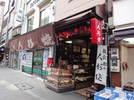 板倉屋(人形焼)