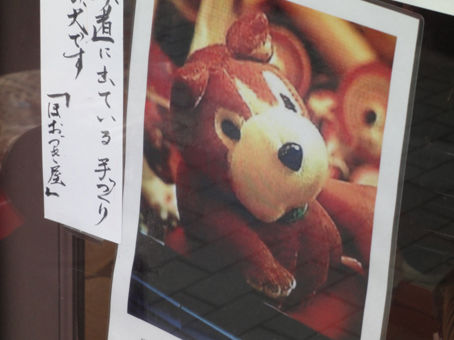 ゆうま_犬