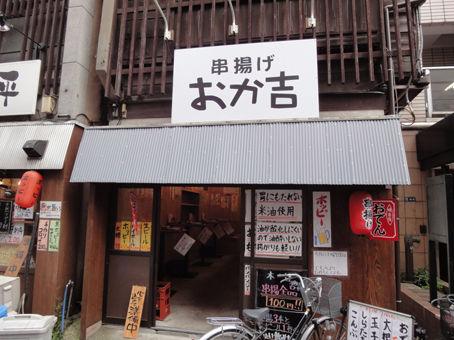 おか吉(居酒屋)