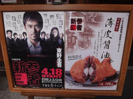 鯛焼きポスター