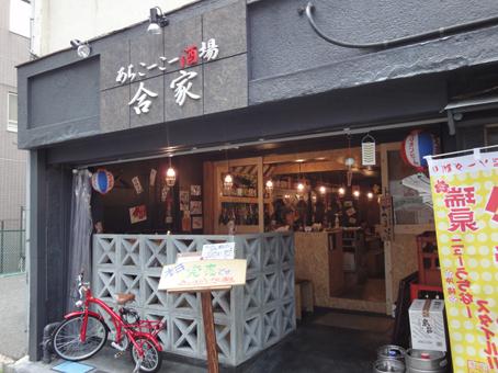 合家(沖縄料理)