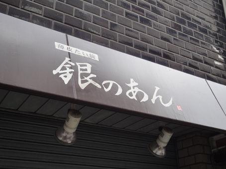 銀のあん(鯛焼き屋)